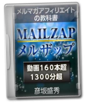 MAILZAP