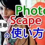 PhotoScapeのダウンロード方法と使い方