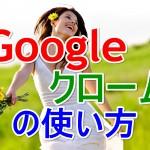 グーグルクローム(GoogleChrome)のインストールと使用方法