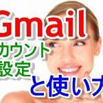 Gmailのアカウント設定とログイン方法と使い方