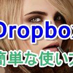 Dropbox(ドロップボックス)のダウンロードと使い方