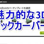 3Dブックカバー(表紙画像)のインストール方法と使い方