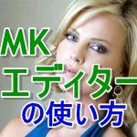 mkエディターを無料でダウンロードする方法と使い方