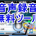 Apowersoft音声録音フリーツールのダウンロード方法と使い方