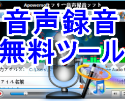 Free_Audio_Recorder_Banner-300x214