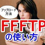 FFFTPのダウンロード方法と使い方と設定とアップロード方法