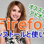 ファイヤーフォックス(Firefox)のインストール方法と使い方とオススメのアドオン11選(拡張機能)