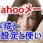 ヤフーメール(yahoomail)作成とログイン方法と設定と使い方