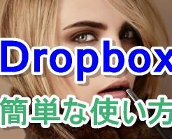 Dropboxのダウンロードと使い方