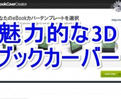 3Dブックカバーのインストールと使い方