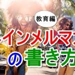 メインメルマガの書き方-教育編-