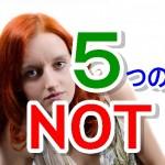 5つのNOT