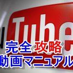 YouTube攻略~序章~