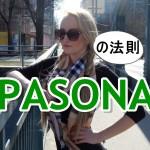 PASONA(パソナ)の法則で傷口を広げ訴求率を高める方法
