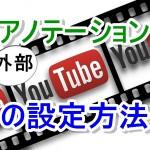 YouTubeの関連付けられているウェブサイト(外部アノテーション)の設定方法