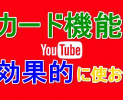 YouTubeのカードを有効的に使う方法