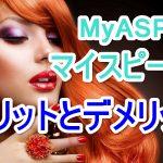 マイスピー(MyASP)のメリットとデメリットと申込方法【最強11大特典付】
