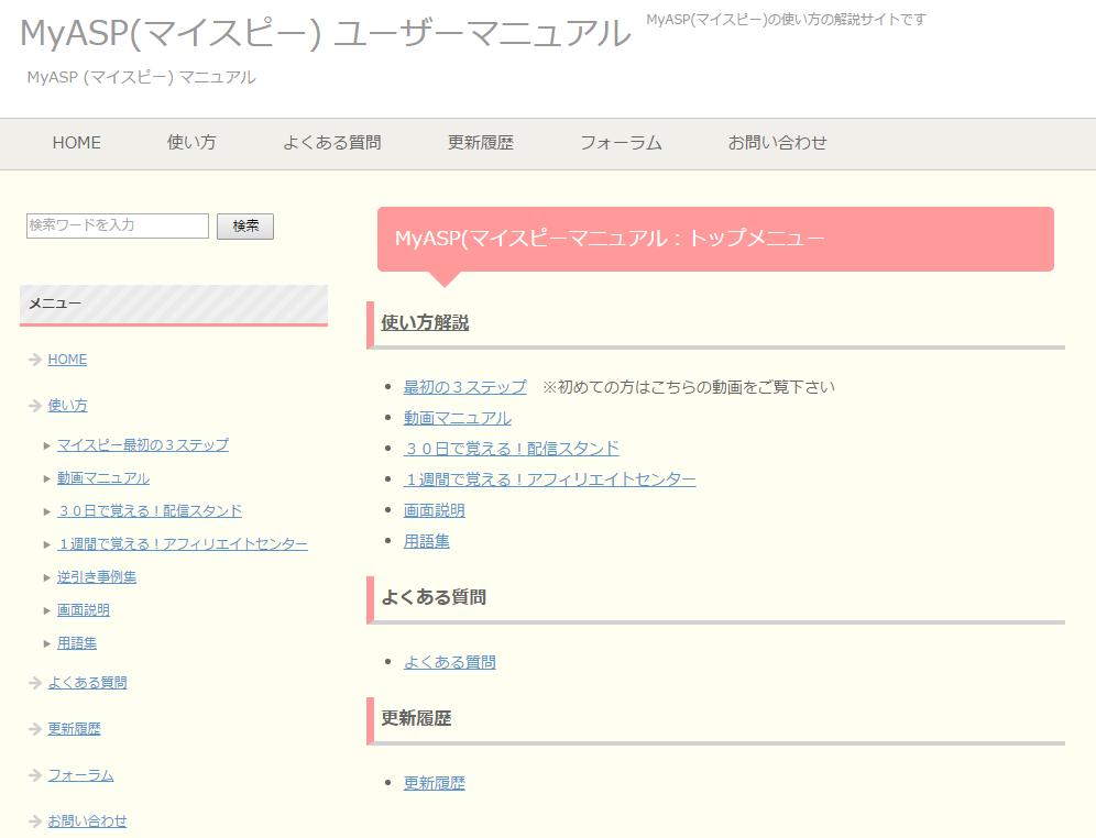 MyASP(マイスピー) ユーザーマニュアル