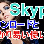 Skypeのダウンロードと使い方