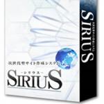 シリウス(SIRIUS)の10大特典とレビュー(特典は上位版のみ)