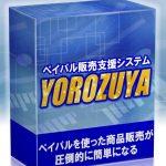 YOROZUYA(よろずや)が販売中止になった今の救世主