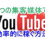 YouTube動画を3つの集客媒体を使って最も効果的に稼ぐ方法はコレだ!