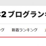 fc2ブログランキングに登録!新着1位を獲得する方法とは?