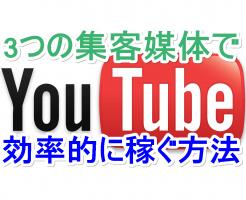 YouTube動画を3つの集客媒体を使って最も効率的に稼ぐ方法はコレだ!
