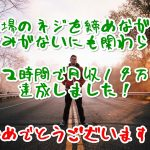 コンサル生の山本航大さんが月収142,000円を達成しました