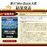 無料レポートのXam(ザム)!第17回e-Book大賞で『最優秀賞』を受賞!