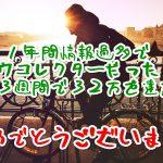 コンサル生の山本さんが月収320,153円を達成しました!【音声対談付】