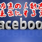 facebookで友達の人数(フォロー、フォロワー)を非表示にする方法【超簡単!】