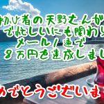 コンサル生の天野さんが日収18万円を達成しました!【音声対談付】