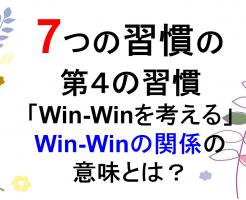 7つの習慣の「Win-Winを考える」!ウィンウィンな関係の意味とは?