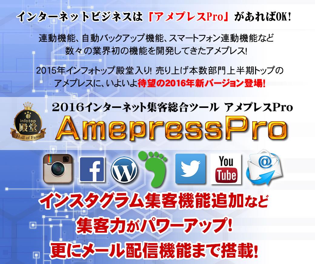 アメプレス-amepuress