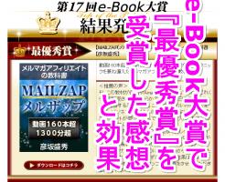 e-Book大賞で『最優秀賞』を受賞!