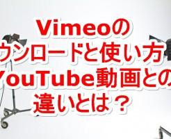 Vimeoのダウンロードと使い方!YouTube動画との違いとは?