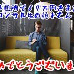 コンサル生の植木さんがコンサル開始僅か3週間で月収67万円を達成しました【音声対談】