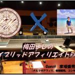 『梅田よしのハイブリッドアフィリエイトRADIO』の記念すべきVol.1にゲストで呼ばれました