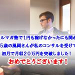 コンサル生の風岡進さんが初月で月収20万円を突破しました!