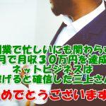 コンサル生の三上直矢さんが初月で月収30万円を達成しました!