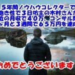 コンサル生の木村さんが5年間ノウハウコレクターでも月収40万円、1ヶ月と3週間で65万円を達成しました!【対談音声】