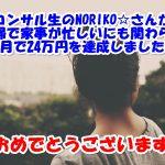 コンサル生のNORIKOさんが日中はフルタイム、夜はバイトで忙しい主婦でも初月で月収24万円、2ヶ月間で50万円を達成!【音声対談】