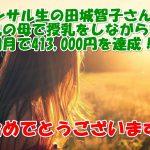 コンサル生の田城智子さんが4児の母で0歳時を授乳をしながらも初月で月収413,000円を達成しました!【音声対談】