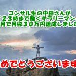 コンサル生の中田さんが7時~23時まで働くサラリーマンでも、初月で月収30万円達成しました!