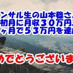 コンサル生の山本稔さんが初月に月収30万円、2ヶ月で53万円を達成!【音声対談】