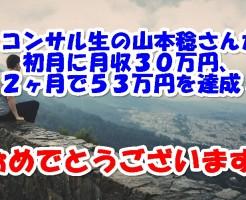 コンサル生の山本稔さんが初月に月収30万円、2ヶ月で53万円を達成!