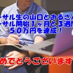 コンサル生の山口とおるさんがコンサル開始1ヶ月と3週間で50万円を達成!【音声対談】