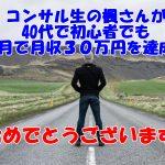 コンサル生の楓さんが40代の初心者でも初月で月収30万円を達成!