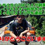 コンサル生のTANIさんが副業で忙しくてもスキマ時間を使って2ヶ月で52万円を達成!